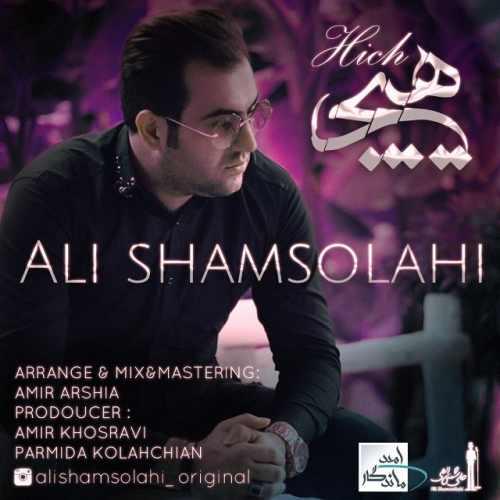 آهنگ جدید علی شمس الهی بنام هیچ