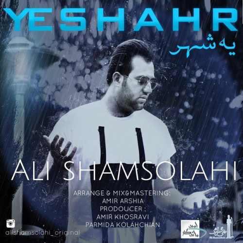 دانلود آهنگ جدید علی شمس الهی بنام یه شهر