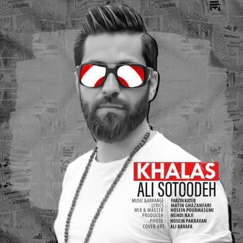 دانلود آهنگ جدید علی ستوده بنام خلاص