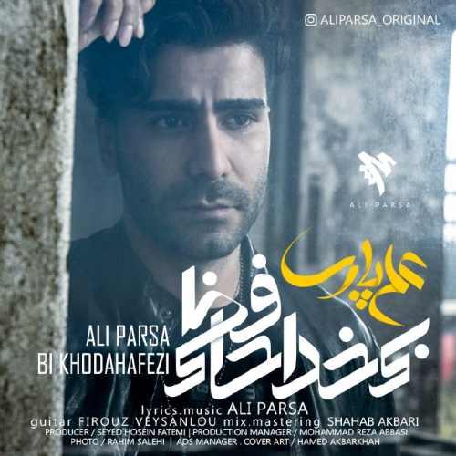دانلود آهنگ جدید علی پارسا بنام بی خداحافظی