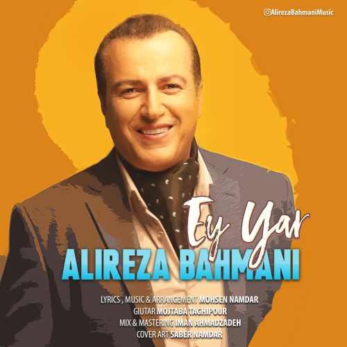 دانلود آهنگ جدید علیرضا بهمنی بنام ای یار