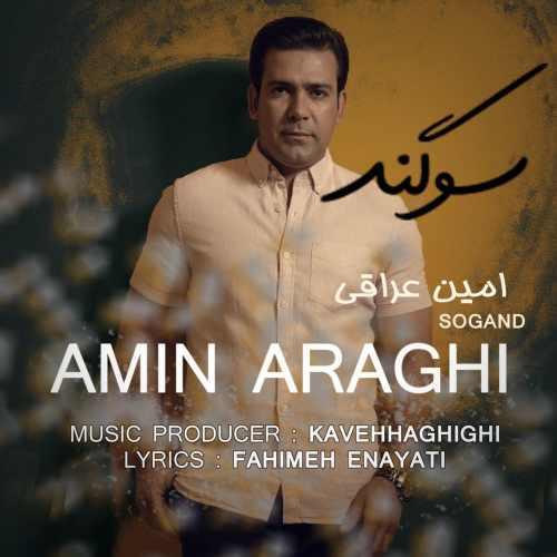 دانلود آهنگ جدید امین عراقی بنام سوگند