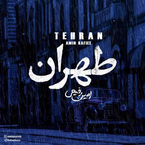 دانلود آهنگ جدید امین رفیعی بنام طهران
