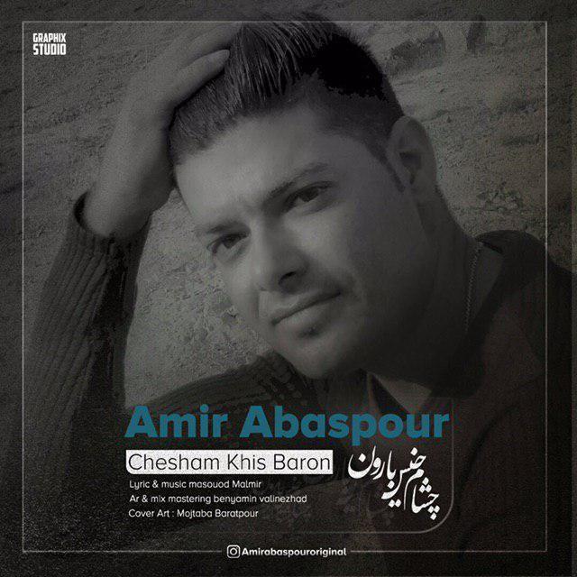 دانلود آهنگ جدید امیر عباس پور بنام چشام خیس بارون