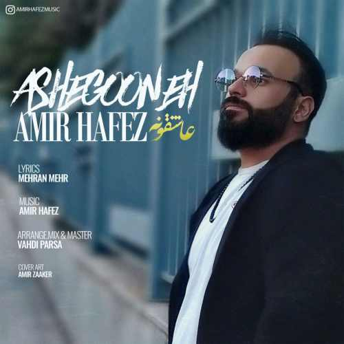 دانلود آهنگ جدید امیر حافظ بنام عاشقونه