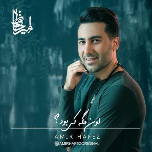 دانلود آهنگ جدید امیر حافظ بنام اون مگه کی بود