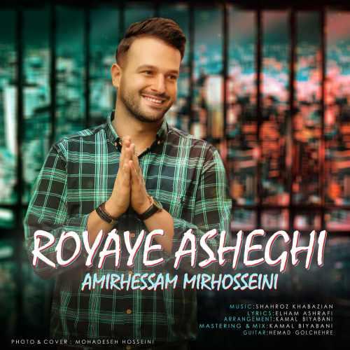 دانلود آهنگ جدید امیرحسام میرحسینی بنام رویای عاشقی