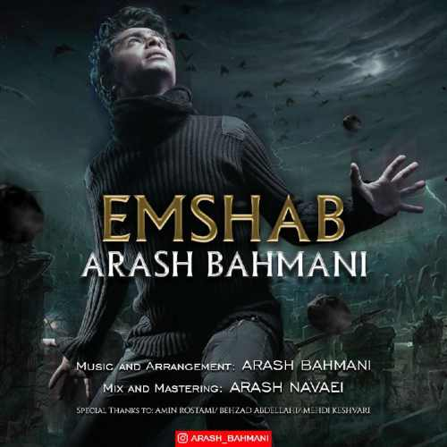 دانلود آهنگ جدید آرش بهمنی بنام امشب