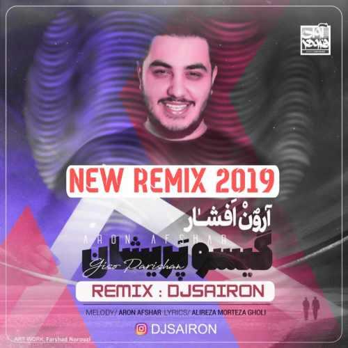 دانلود رمیکس جدید آهنگ گیسو پریشان از آرون افشار
