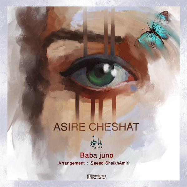 دانلود آهنگ جدید بابا جونو بنام اسیر چشات