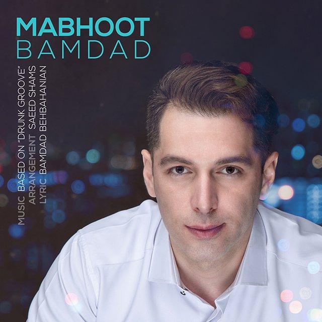 دانلود آهنگ جدید بامداد بنام مبهوت