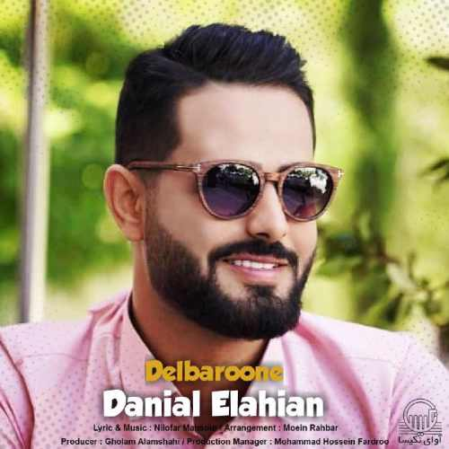 دانلود آهنگ جدید دانیال الهیان بنام دلبرونه