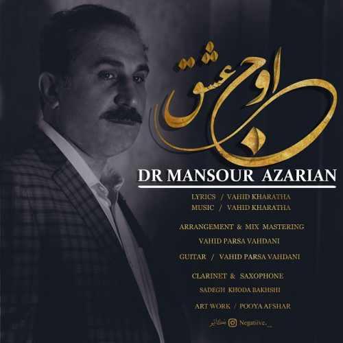 دانلود آهنگ جدید دکتر منصور آذریان بنام اوج عشق