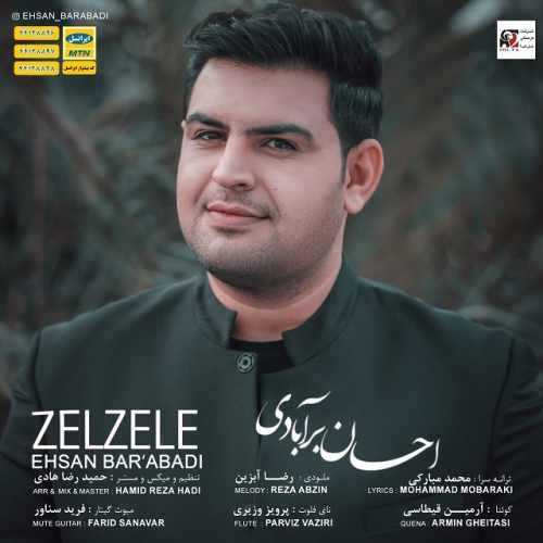 دانلود آهنگ جدید احسان برآبادی بنام زلزله
