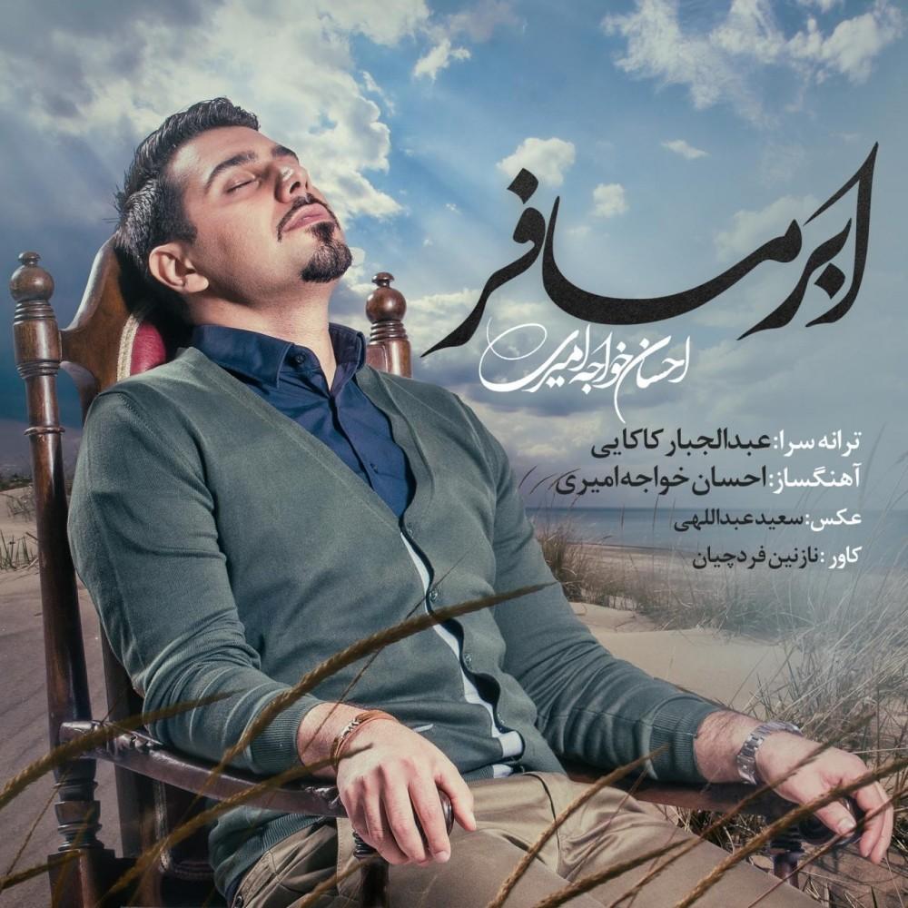 دانلود آهنگ جدید احسان خواجه امیری بنام ابر مسافر