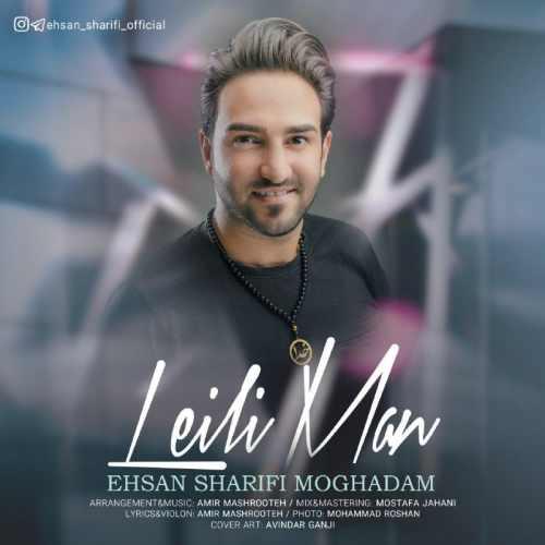 دانلود آهنگ جدید احسان شریفی مقدم بنام لیلی من