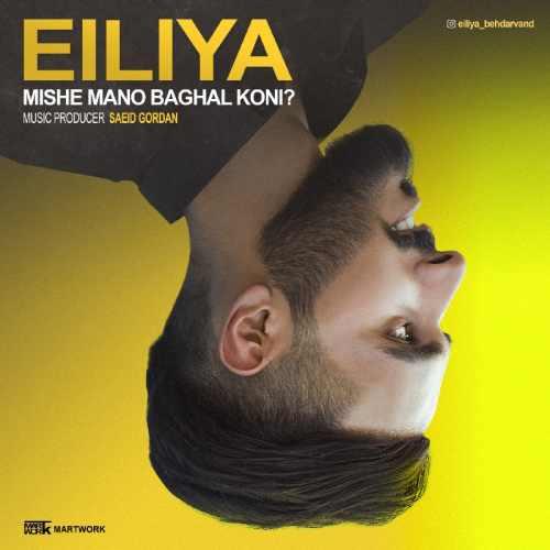 دانلود آهنگ جدید ایلیا بنام میشه منو بغل کنی؟