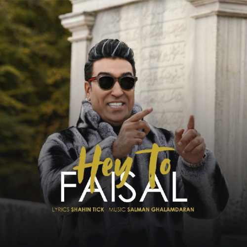 دانلود آهنگ جدید فیصل بنام هی تو