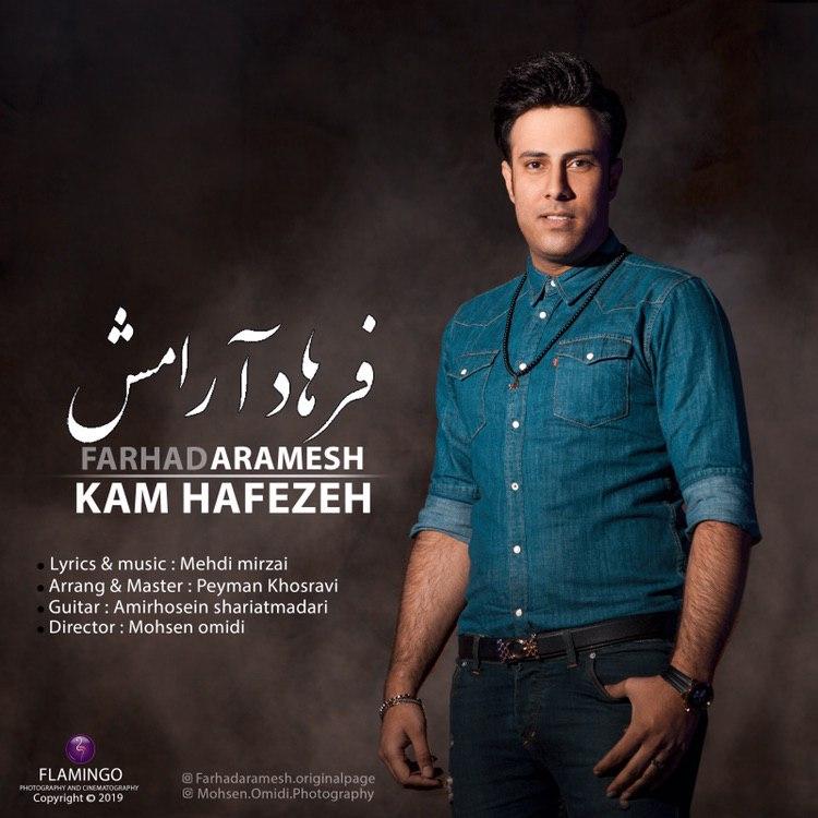 دانلود آهنگ جدید فرهاد آرامش بنام کم حافظ