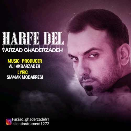 دانلود آهنگ جدید فرزاد قادرزاده بنام حرف دل