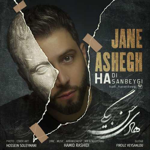 دانلود آهنگ جدید هادی حسن بیگی بنام جان عاشق