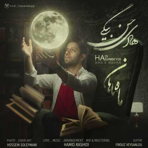 دانلود آهنگ جدید هادی حسن بیگی بنام ماه ماهان