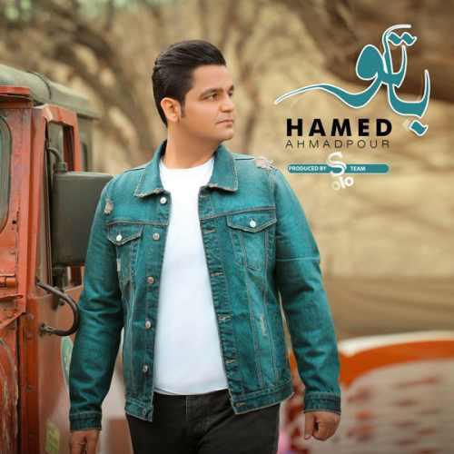 دانلود آهنگ جدید حامد احمدپور بنام باتو