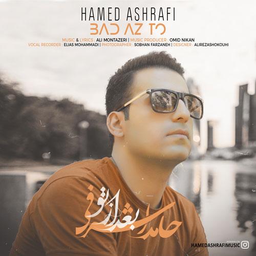 دانلود آهنگ جدید حامد اشرفی بنام بعد از تو