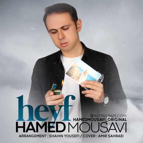 دانلود آهنگ جدید حامد موسوی بنام حیف