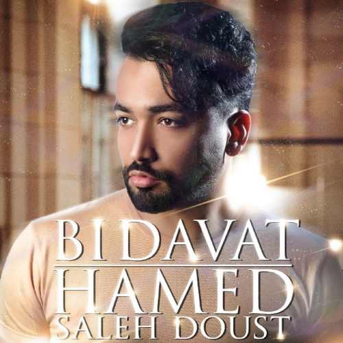 دانلود آهنگ جدید حامد صالح دوست بنام بی دعوت