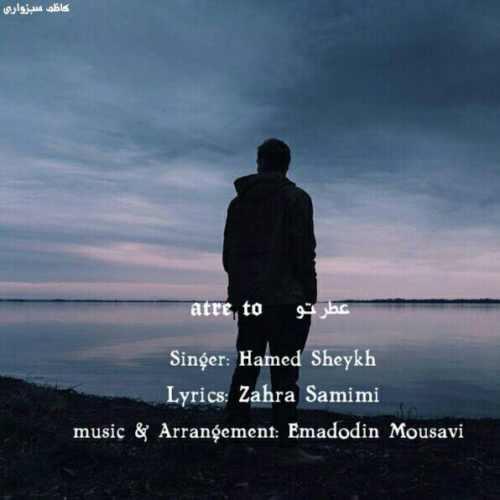 دانلود آهنگ جدید حامد شیخ بنام عطر تو