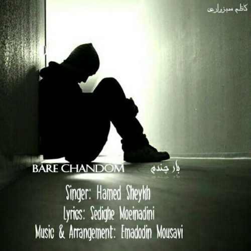 دانلود آهنگ جدید حامد شیخ بنام بار چندم