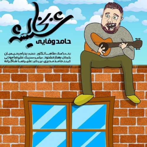 دانلود آهنگ جدید حامد وفایی بنام بخار شیشه