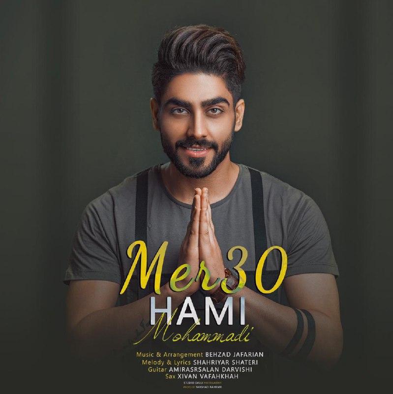 دانلود آهنگ جدید حامی محمدی بنام مرسی