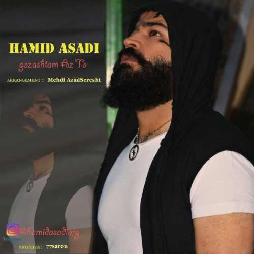 دانلود آهنگ جدید حمید اسدی بنام گذشتم از تو