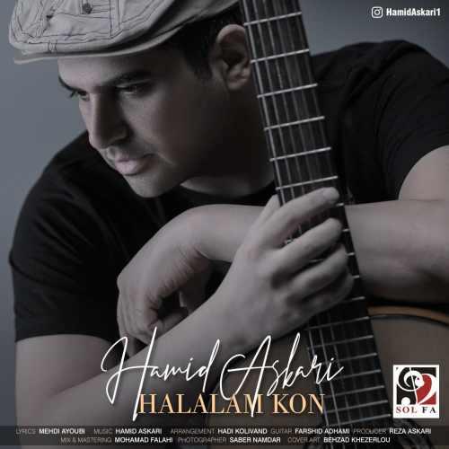 دانلود آهنگ جدید حمید عسکری بنام حلالم کن