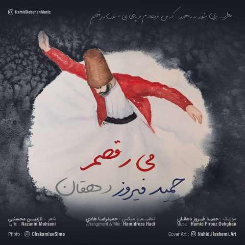 دانلود آهنگ جدید حمید فیروز دهقان بنام میرقصم