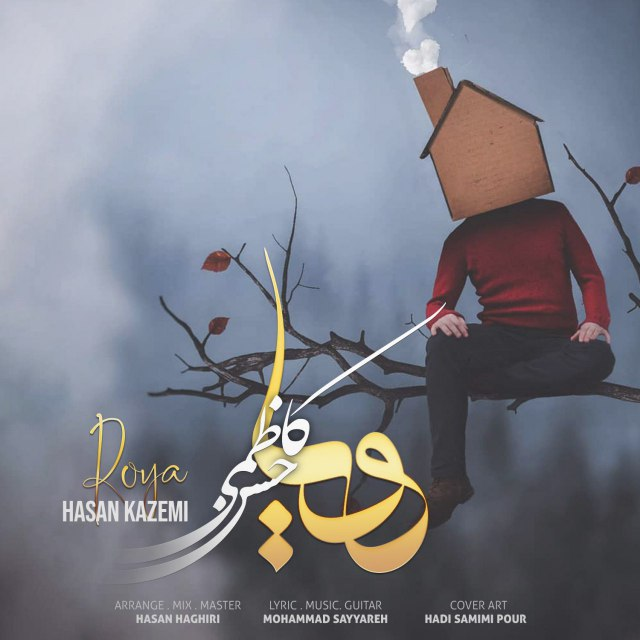 دانلود آهنگ جدید حسن کاظمی بنام رویا