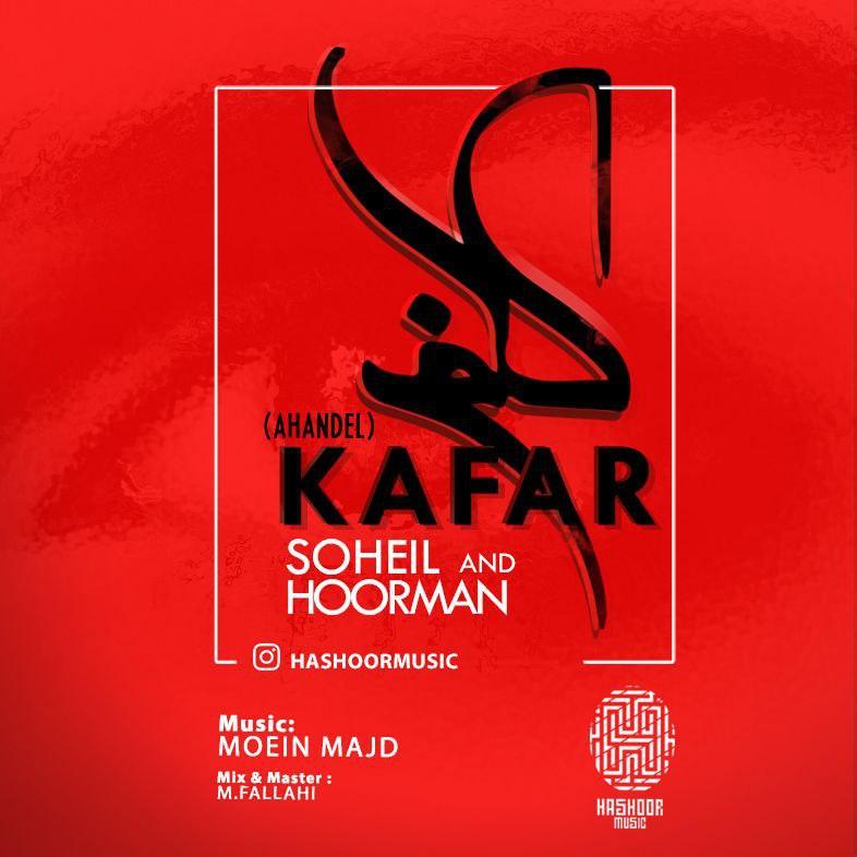 دانلود آهنگ جدید هاشور موزیک (سهیل و هورمان) بنام کافر