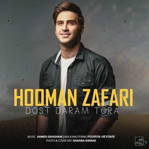 دانلود آهنگ جدید هومن ظفری بنام دوست دارم تورا