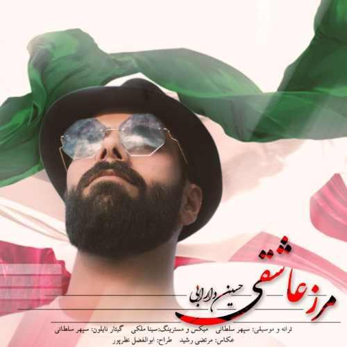 دانلود آهنگ جدید حسین دارابی بنام مرز عاشقی