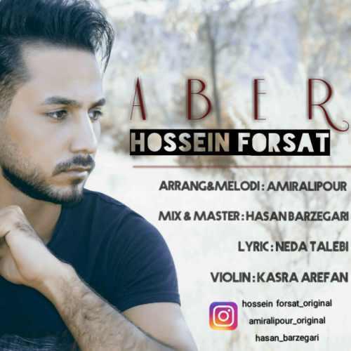 دانلود آهنگ جدید حسین فرصت بنام عابر