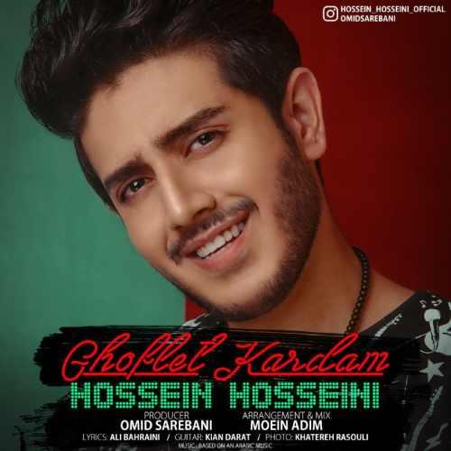 دانلود آهنگ جدید حسین حسینی بنام قفلت کردم