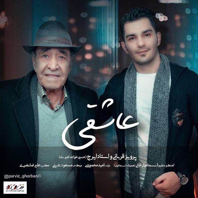 دانلود آهنگ جدید ایرج خواجه امیری و پرویز قربانی بنام عاشقی