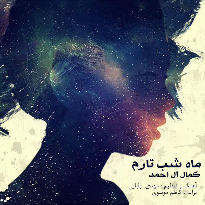 دانلود آهنگ جدید کمال آل احمد بنام ماه شب تارم