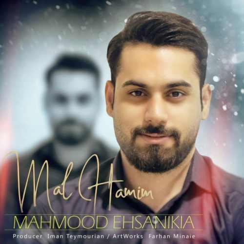 دانلود آهنگ جدید محمود احسانی کیا بنام مال همیم