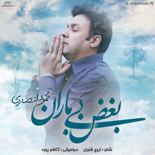 دانلود آهنگ جدید محمود انصاری بنام بغض بی بارون