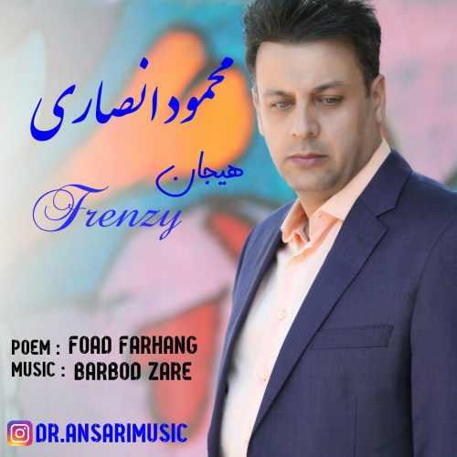 دانلود آهنگ جديد محمود انصاري بنام هيجان