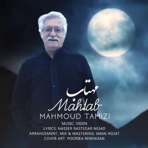 دانلود آهنگ جدید محمود تمیزی بنام مهتاب