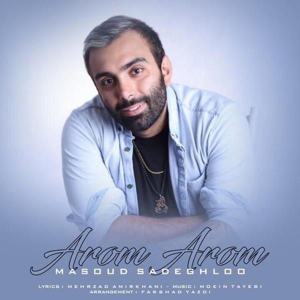 آهنگ جدید مسعود صادقلو بنام آروم آروم